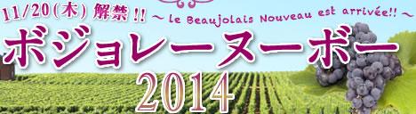 Beaujolais nouveau 解禁2